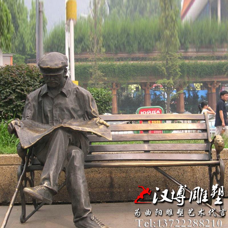商业街步行街景观雕塑,人物看报纸情景雕塑,铸铜座椅